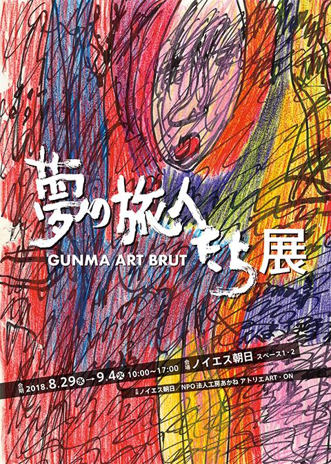 夢の旅人たち展 GUNMA ART BRUT