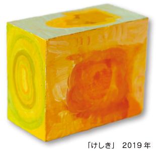 難波多輝子展 かけらをかさねる  ―絵画 木版画 小さな立体―